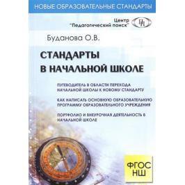Буданова О. Стандарты в начальной школе