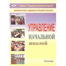 Гусева Е., Гурова Н., Землянская Е., Лизинский В. и др.. Управление начальной школой