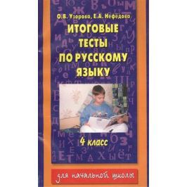 Узорова О., Нефедова Е. Итоговые тесты по рус. языку 4 кл