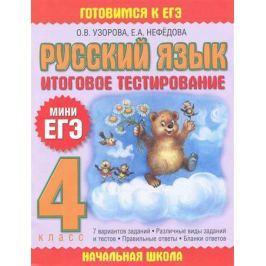 Узорова О., Нефедова Е. Русский язык 4 кл Итоговое тестирование