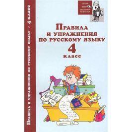 Родин И. (ред). Правила и упражнения по русскому языку 4 кл