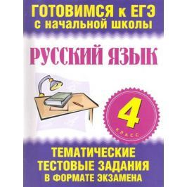 Няньковская Н., Танько М. (сост.) ЕГЭ Русский язык 4 кл Тематич. тест. задан.
