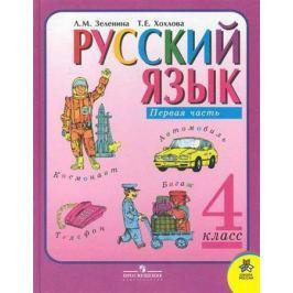 Зеленина Л. Русский язык 4 кл. ч.1 Учебник