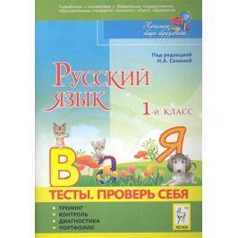 Потураева Л. Русский язык 1 кл. Проверь себя Тесты