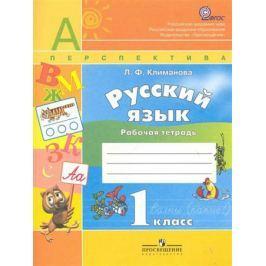 Климанова Л., Бабушкина Т. Русский язык Р/т 1 кл.