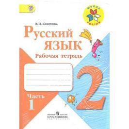 Канакина В. Русский язык. 2 класс. Рабочие тетради (комплект из 2-х книг в упаковке)