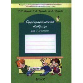 Бунеев Р., Бунеева Е., Фролова Л. Орфографическая тетрадь для 2-го класса