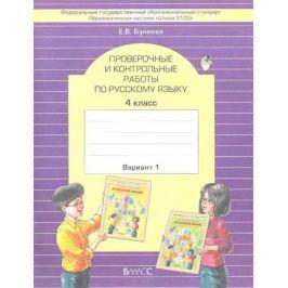 Бунеева Е. Проверочные и контрольные работы по русскому языку 4 класс (комплект из 2 книг)