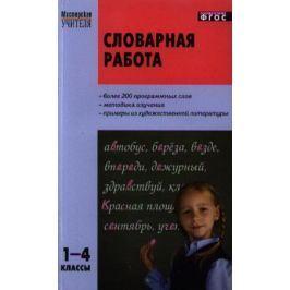 Мельникова С. (сост.) Словарная работа. 1-4 классы