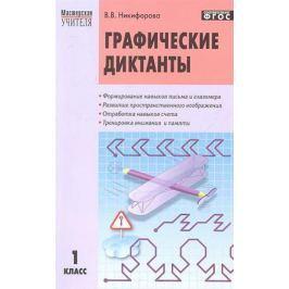 Никифорова В. Графические диктанты. 1 класс