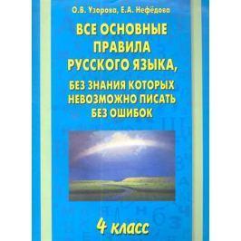 Узорова О., Нефедова Е. Все основные правила русского языка, без знания которых невозможно писать без ошибок. 43 класс