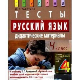 Ракитина М. Русский язык 4 кл Тесты Дидакт. матер.