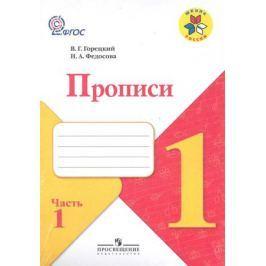 Горецкий В., Федосова Н. Прописи. 1 класс (комплект из 4 книг)