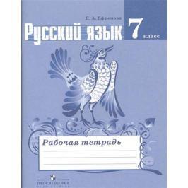 Ефремова Е. Русский язык. Рабочая тетрадь. 7 класс. Пособие для учащихся общеобразовательных учреждений