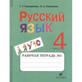Городилова Г., Хамраева Е. Русский язык. 4 класс. Рабочая тетрадь № 1 для школ тюркской языковой группы
