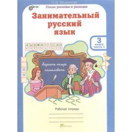 Мищенкова Л. Занимательный русский язык. Рабочая тетрадь для 3 класса, часть 1