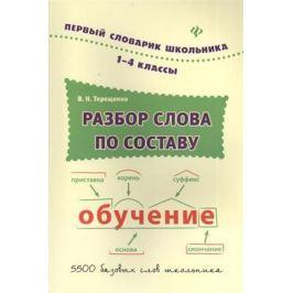 Терещенко В. Разбор слова по составу. 1-4 классы