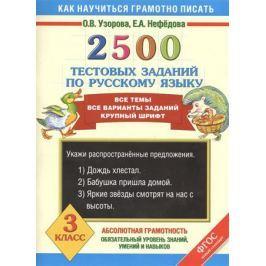 Узорова О., Нефедова Е. 2500 тестовых заданий по русскому языку. 3 класс. Все темы. Все варианты заданий. Крупный шрифт