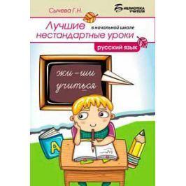 Сычева Г. Лучшие нестандартные уроки в начальной школе: русский язык