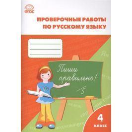 Максимова Т. (сост.) Проверочные и контрольные работы по русскому языку. 4 класс