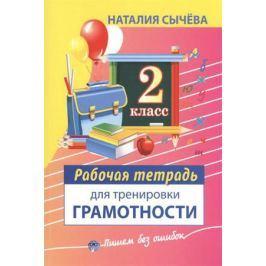 Сычева Н. Рабочая тетрадь для тренировки грамотности. 2 класс