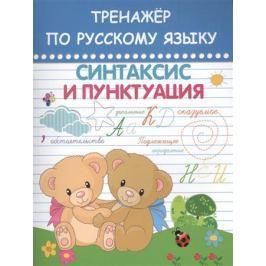 Агеева Т. Тренажер по русскому языку. Синтаксис и пунктуация