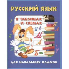 Агеева Т. Русский язык в таблицах и схемах для начальных классов