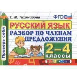 Тихомирова Е. Русский язык. 2-4 классы. Разбор по членам предложения