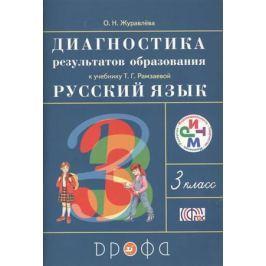 Журавлева О. Диагностика результатов образования к учебнику Т.Г. Рамзаевой