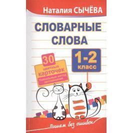 Сычева Н. Словарные слова. 1-2 классы. 40 цветных карточек. Уникальный метод запоминания