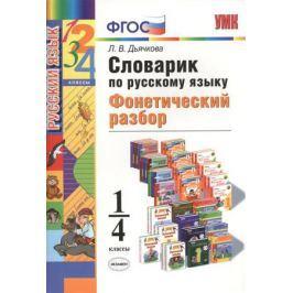 Дьячкова Л. Словарик по русскому языку. Фонетический разбор. 1-4 класс