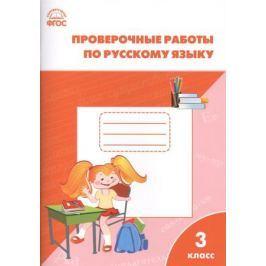 Максимова Т. (сост.) Проверочные и контрольные работы по русскому языку. 3 класс