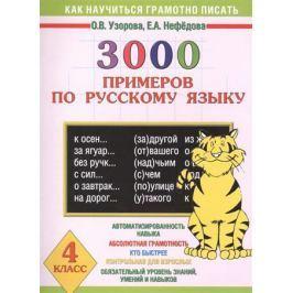 Узорова О., Нефедова Е. 3000 примеров по русскому языку. 4 класс. Автоматизированность навыка. Абсолютная грамотность. Кто быстрее. Контрольная для взрослых. Обязательный уровень знаний, умений и навыков