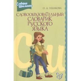 Ушакова О. Словообразовательный словарик русского языка