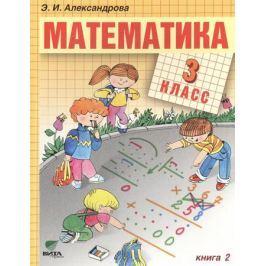 Александрова Э. Математика. Учебник для 3 класса начальной школы. В двух книгах. Книга 2
