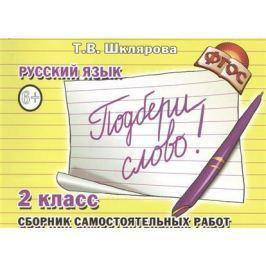 Шклярова Т. Русский язык. 2 класс. Сборник самостоятельных работ