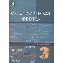 Тарасова Л. Орфографическая минутка. Разрезной материал в 6 вариантах. 3 класс