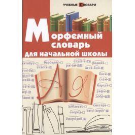 Елынцева И. Морфемный словарь для начальной школы
