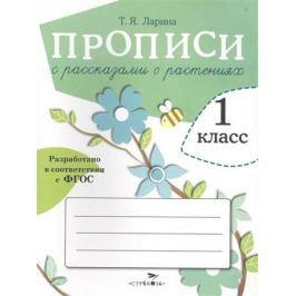 Ларина Т. Прописи с рассказами о растениях. 1 класс