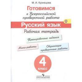 Кузнецова М. Русский язык. 4 класс. Готовимся к Всероссийской проверочной работе
