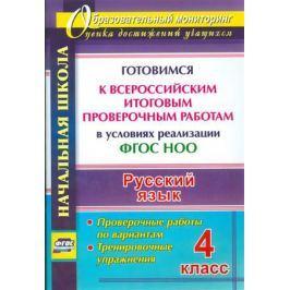 Лободина Н. Русский язык. 4 класс. Готовимся к Всероссийским итоговым проверочным работам