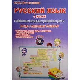 Умнова М. Русский язык. 4 класс. Интерактивные контрольные тренировочные работы (+CD)