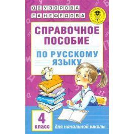 Узорова О., Нефедова Е. Справочное пособие по русскому языку. 4 класс