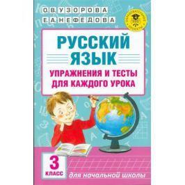 Узорова О., Нефедова Е. Русский язык. 3 класс. Упражнения и тесты для каждого урока