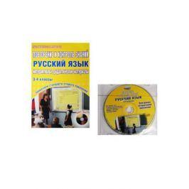 Маркова С. (сост.) Повторение и контроль знаний. Русский язык. Интерактивные дидактические материалы. 3-4 классы (+CD)
