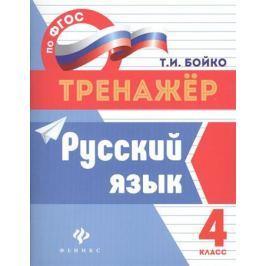 Бойко Т. Русский язык. 4 класс