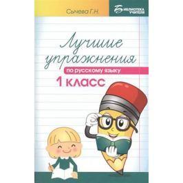 Сычева Г. Лучшие упражнения по русскому языку. 1 класс