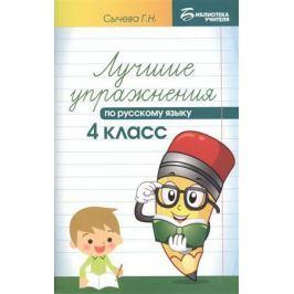 Сычева Г. Лучшие упражнения по русскому языку. 4 класс