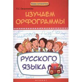 Овчинникова Л. Изучаем орфограммы русского языка