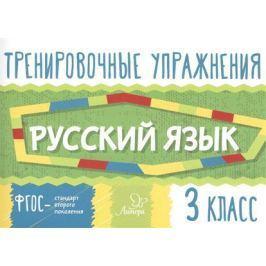 Ушакова О. Тренировочные упражнения. Русский язык 3 класс